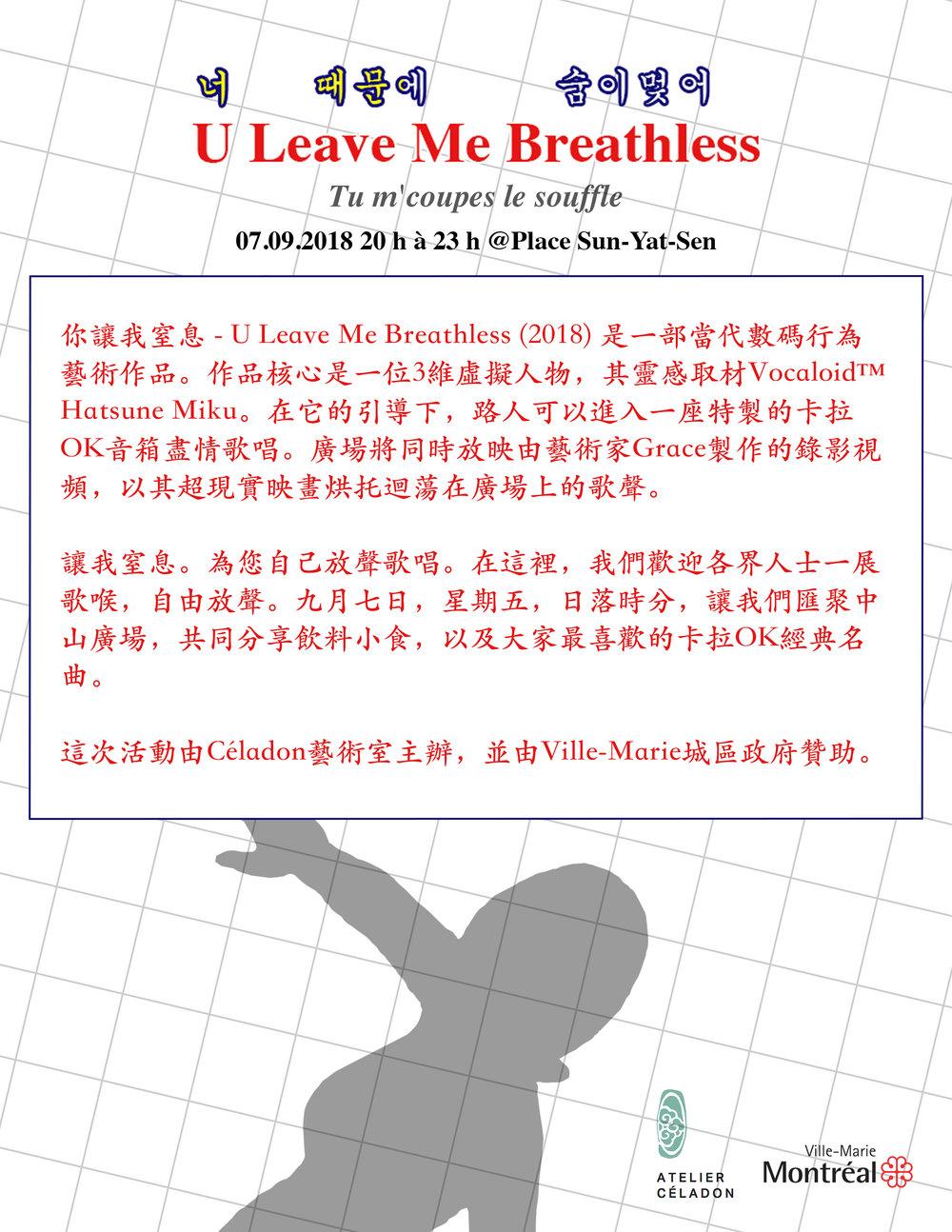 uleavemebreathless-flyer-chinese-02.jpg