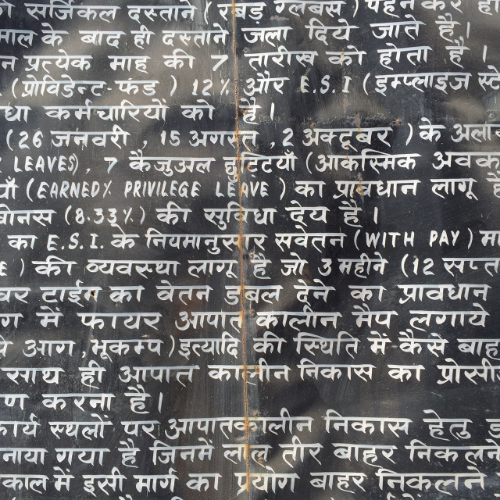 Writing outside the Factory wall, Panipat City