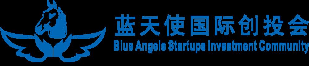 蓝天使国际创投会.png