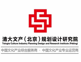 清华大学文化创意产业规划设计研究院.png