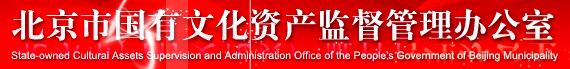 北京市国有文化资产监督管理办公室.png