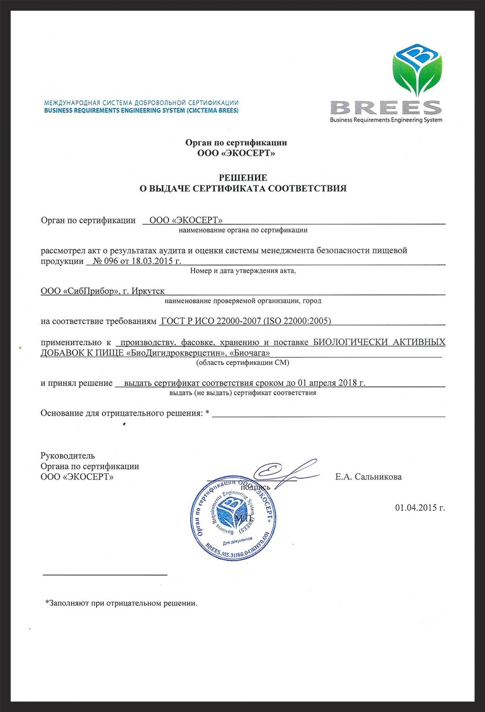Решение о выдаче сертификата соответствия
