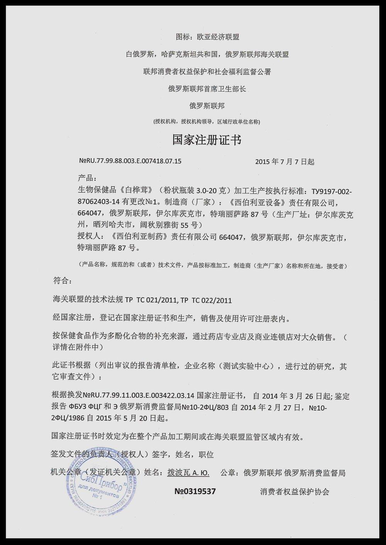 cert_china-chaga-1.jpg