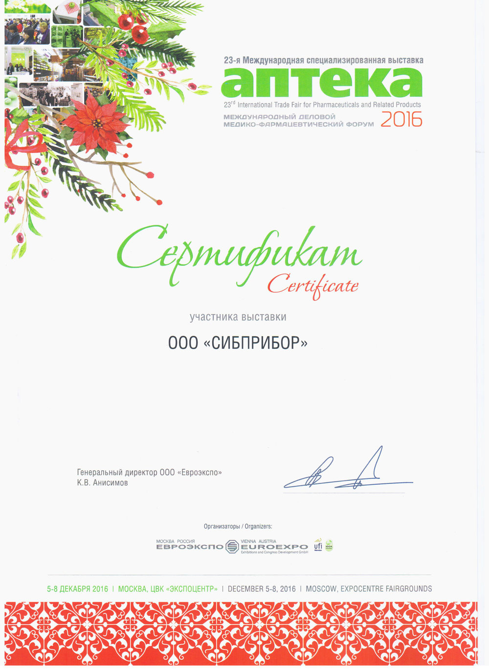 Сертификат 23я Международная выставка АПТЕКА.jpg