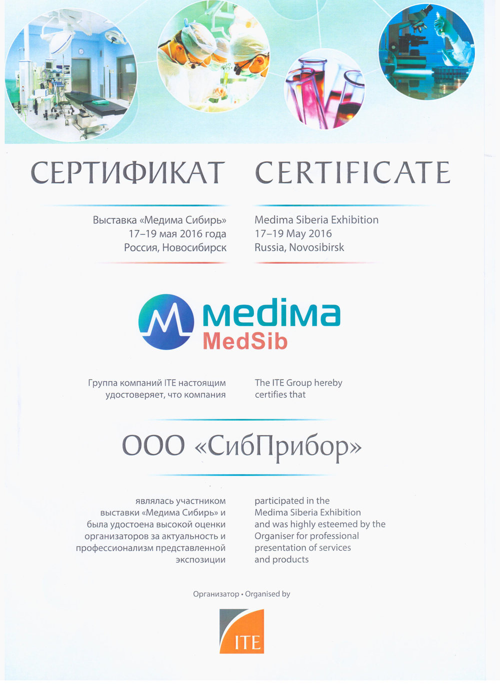 Сертификат Медима Сибирь.jpg
