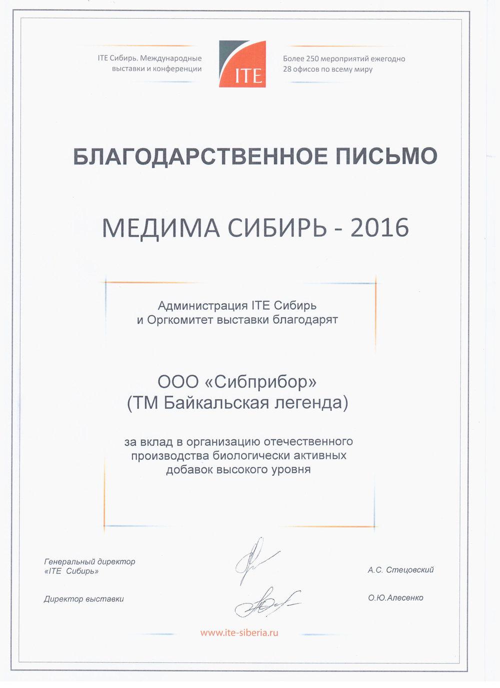 БП Медима Сибирь 2016.jpg