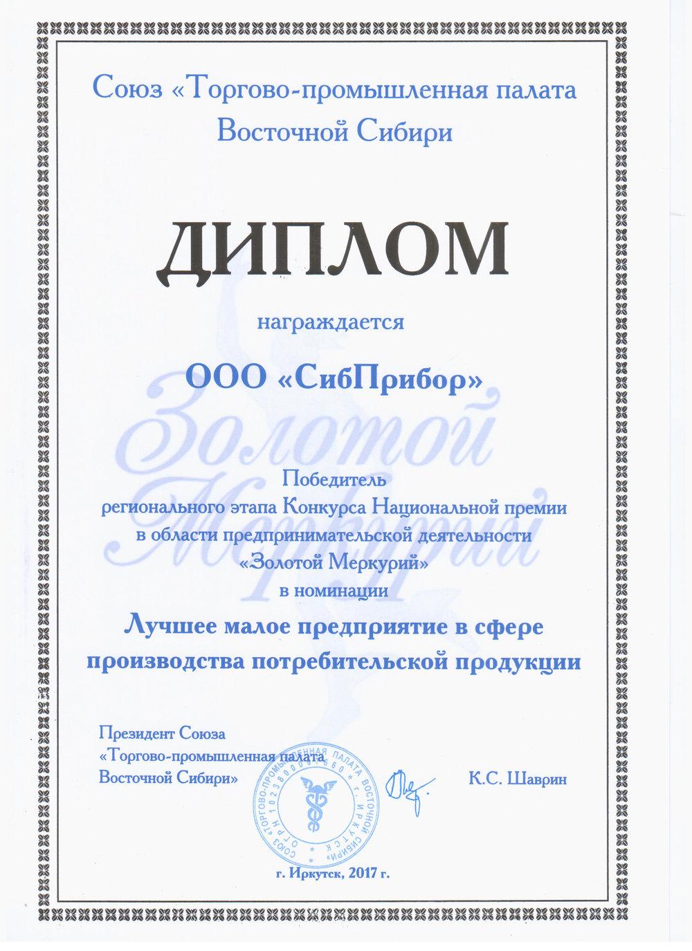 Диплом Золотой Меркурий.jpg