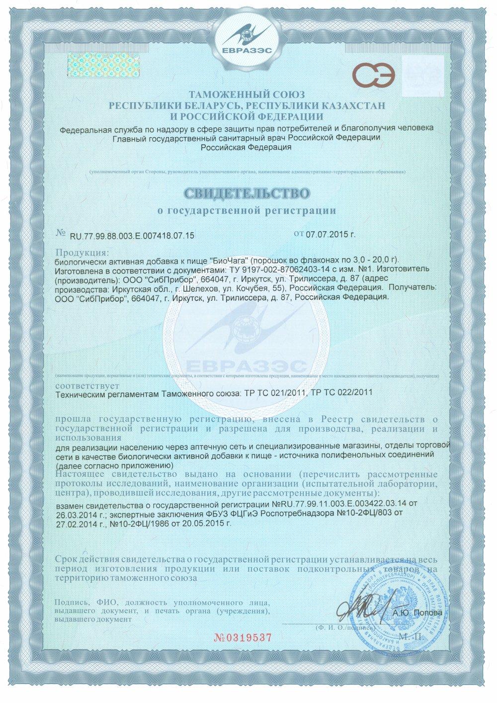 Приложение к Свидетельству о государственной регистрации БиоЧага