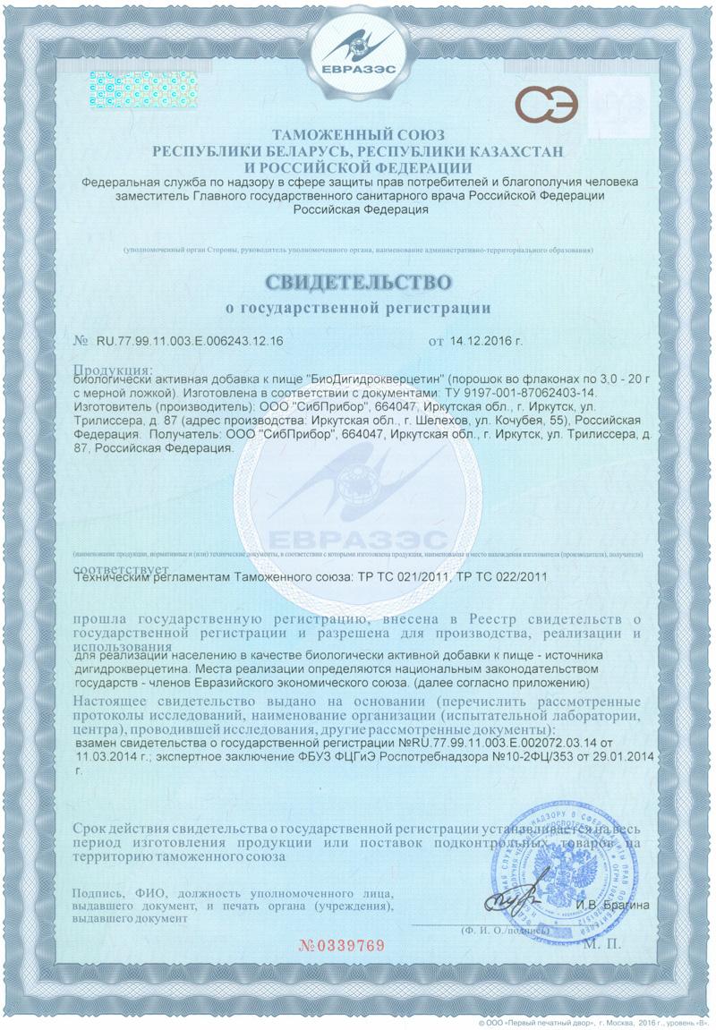 Свидетельство о государственной регистрации БиоДигидрокверцетин