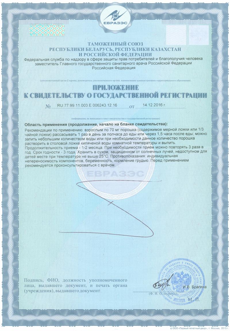 Приложение к Свидетельству о государственной регистрации БиоДигидрокверцетин
