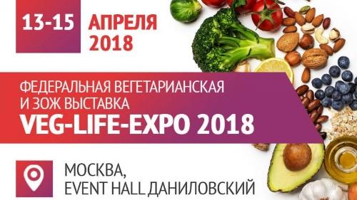 veglifeexpo-2018-1.jpg