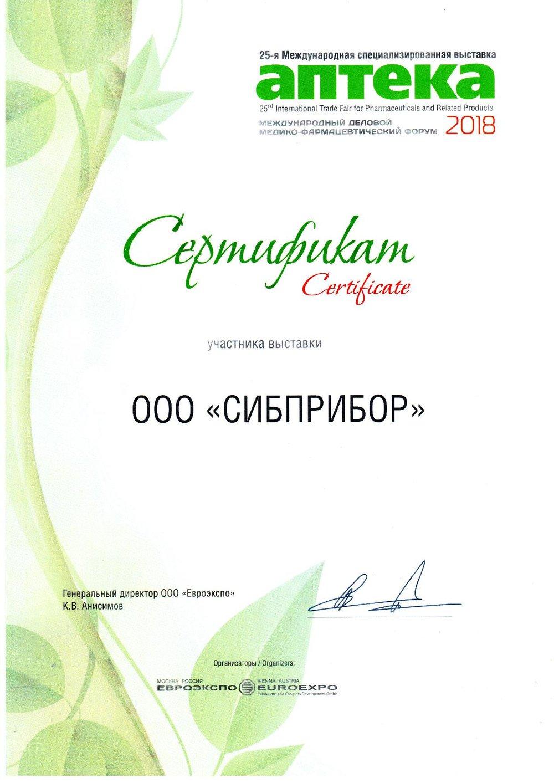 Сертификат АПТЕКА 2018.jpg