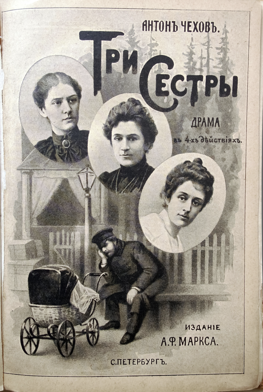 Cover of first edition, published 1901