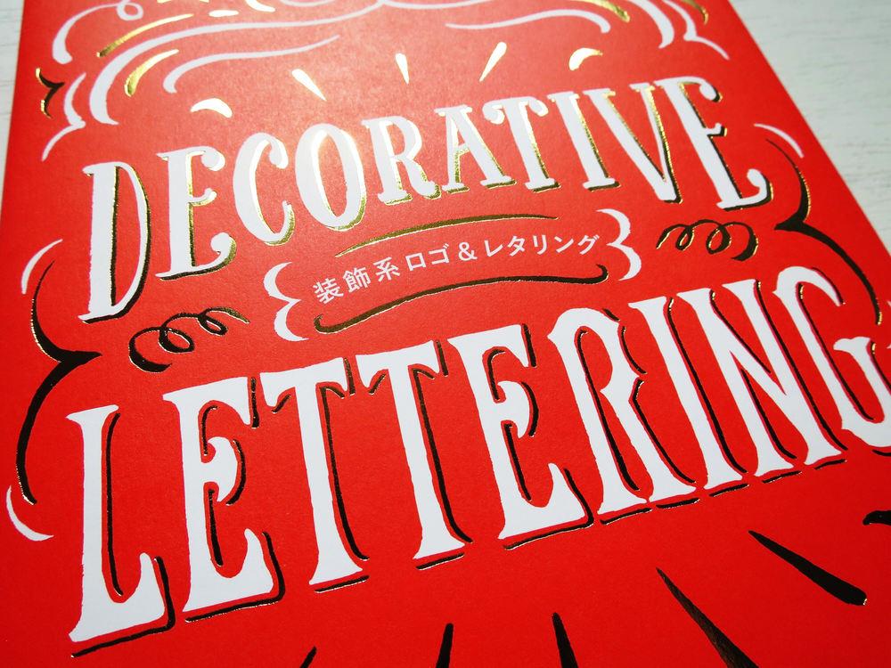 decorative lettering book