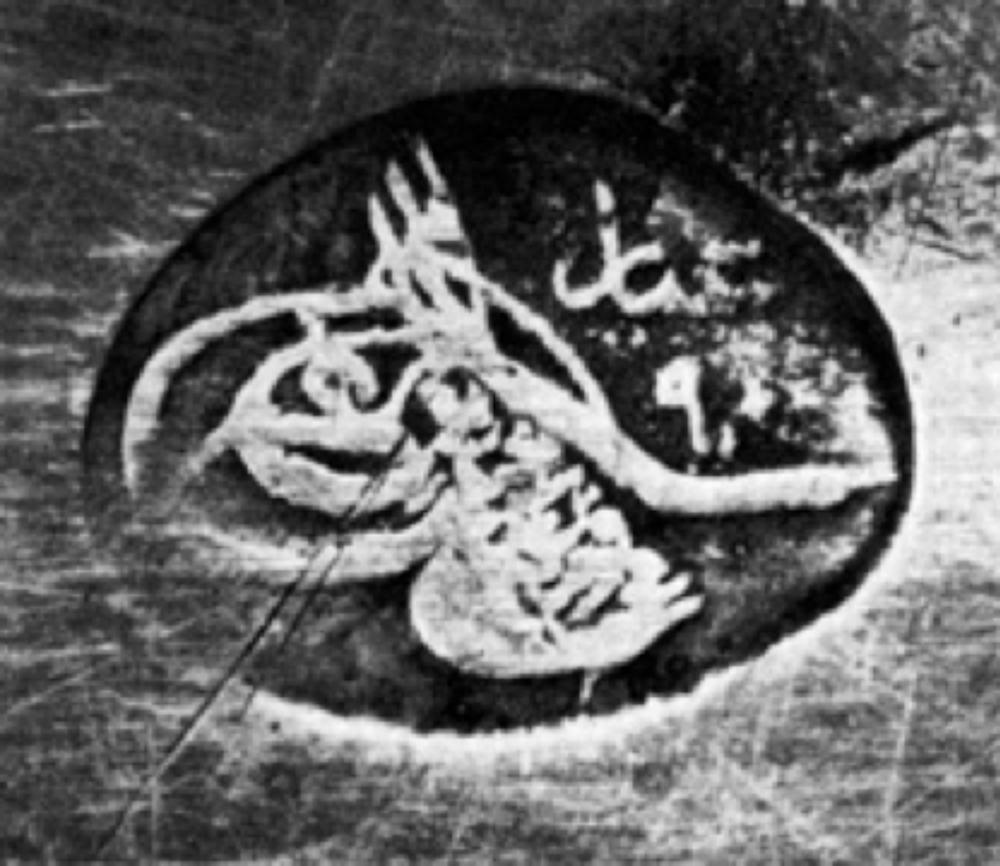 III. Ahmed(1703-30) dönemine ait, çeşnisi alınmış ve tuğrası basılmış gümüş kutu, Sadberk Hanım Müzesi'nde bulunuyor.