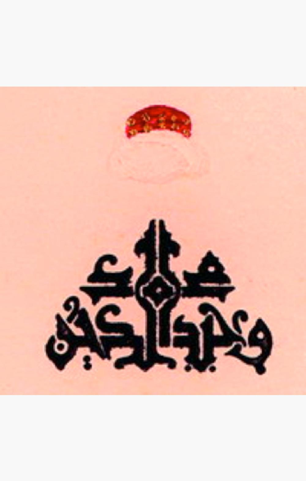 """Sultan Vahideddin'in bir şehzadelik fotoğrafı, antetli kâğıdı ve inisyalinin yakın plan görünüşü. Kûfi harflerle """"Mehmed Vahideddin"""" isminin üzerindeki sarık, kabartma tekniğiyle basılmış."""