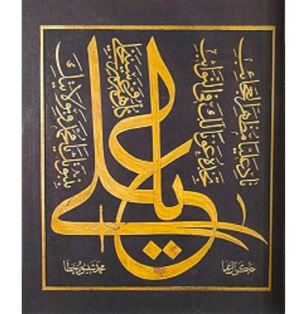 """Hz. Ali ile özdeşleşmiş figürlerden birisi aslan diğeri ise kılıcı zülfikâr'dır. Bu levhada, genellikle Bektaşi tekkelerini süsleyen ve Ali'nin ismindeki """"y"""" harfinin zülfikârlaştığı levhalardan biri görülüyor. Mehmed şefik Bey'in elinden çıkmış olan bu tarihsiz zerendud levhada """"Yâ Ali"""" yazmaktadır."""
