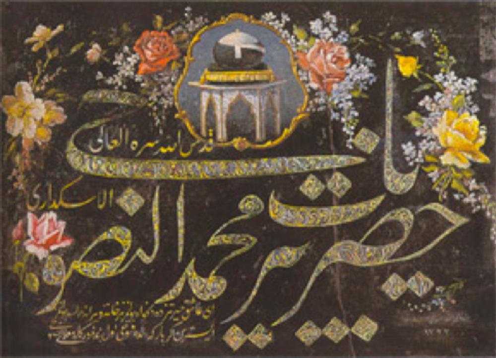 """Üsküdar'ın manevi mimarlarından biri de Çiçekçi'deki Nasuhi Dergahı'nın kurucusu olan Şeyh Mehmed Nasuhi Efendi'dir. İçi yakın senelere kadar ağzı birlik levhalar ve tekkeye ait diğer tarikat eşyaları ile dolu olan Mehmed Nasuhi Efendi'nin türbesinde vaktiyle yer alan levhalardan biri de Sıdkı Vicdani'nin 1907'de yazdığı bu """"Yâ hazret-i pir Mehmed nasuhi el-Üsküdarî"""" levhası idi. Levhanın ortasında Nasuhi Dergahı'nın mensup olduğu tarikata ait sarık motifi işlenmiştir. Altta solda ise """"Ey âşık hayretzede-i dil-hûn bulunmaz, her hâne-i viranede Allah bulunmaz, istersen eğer bâgâh-ı dilde kapıcı, ol bende-i dergâh-ı mualla-yı Nasuhi"""" beyiti yazılıdır."""