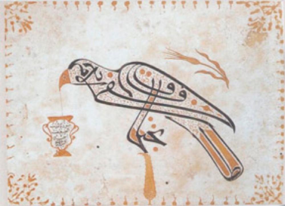 Resimleşmiş yazıya verilebilecek en güzel örneklerden biri de 18. yüzyıla tarihlenen ve müzehhip Ahmed Sururî'nin elinden çıkmış olan kuş formunda hazırlanmış bu levhadır. Aynı zamanda müzehhip de olan hattatların çoğu bu levhada görüldüğü gibi figürlerle yazıyı, mürekkeple altını bir araya getirerek eşsiz kompozisyonlar oluşturmuş, bu levhalar yüzyıllar boyunca Türk evlerinin sofalarını, divanhânelerini süslemişlerdi.