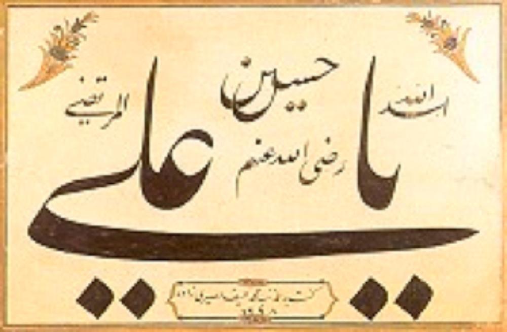 """Hasırızade Şeyh Mehmed Elif Efendi, Ta'lîk yazı ile """"Ya Ali"""" H. 1298 (M.1880)"""