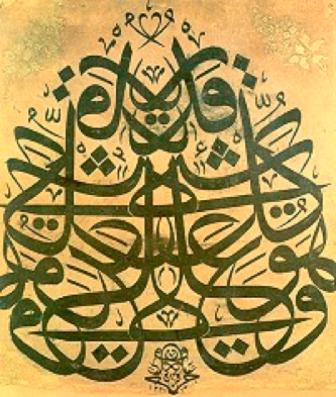 Bakkal Arif, Cel'î Sülüs/Aynalı Yazı (M.1903)
