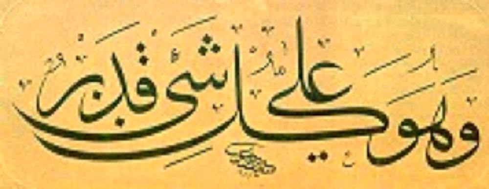 Kazasker Mustafa İzzet, Sülüs yazı, H.1253 (M.1837)