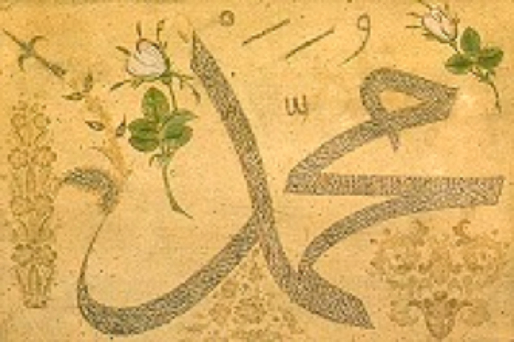 "Esseyyid Derviş Hüsameddin Gubari yazı ile ""Muhammed"" H. 1197 (M.1782)"
