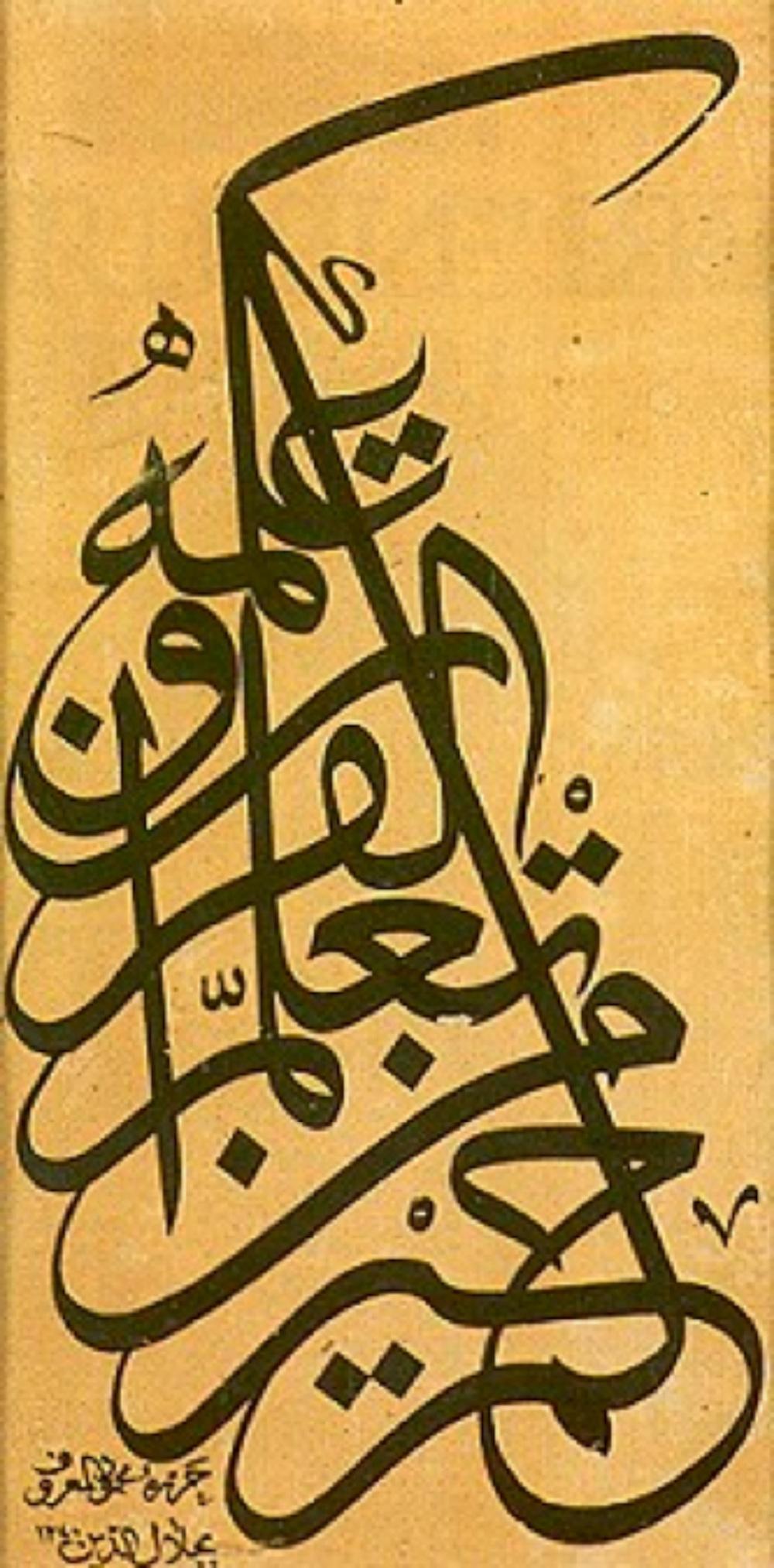 Mahmud Celaleddin, Sülüs İstif, Hadis. H. 1240 (Miladi 1824)