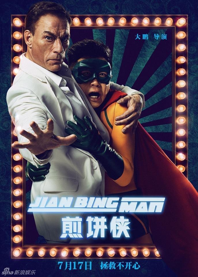 Jian Bing Man.jpg