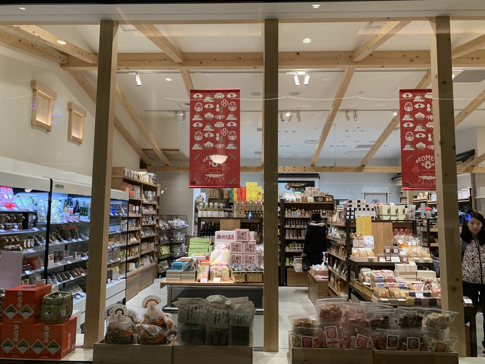 This was definitely my favorite specialty food store, Akomeya Tokyo TOKYO公式オンラインショップのページです。 akomeya.jp .