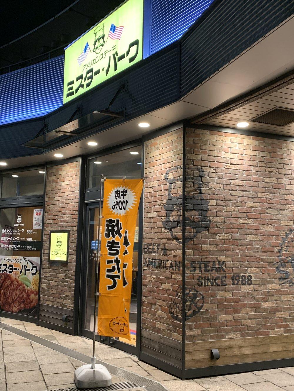 American beef in Japan