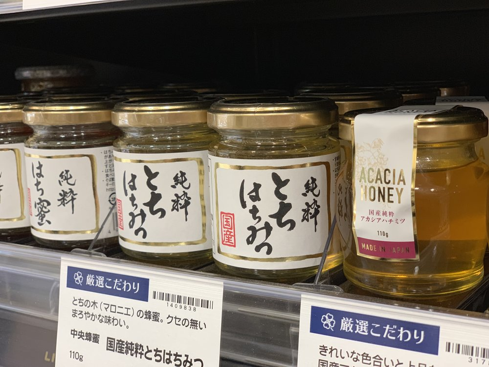 I took a close look at honey on supermarket shelves around Japan. I'll have more on that for you in an upcoming blog post, so stay tuned here.