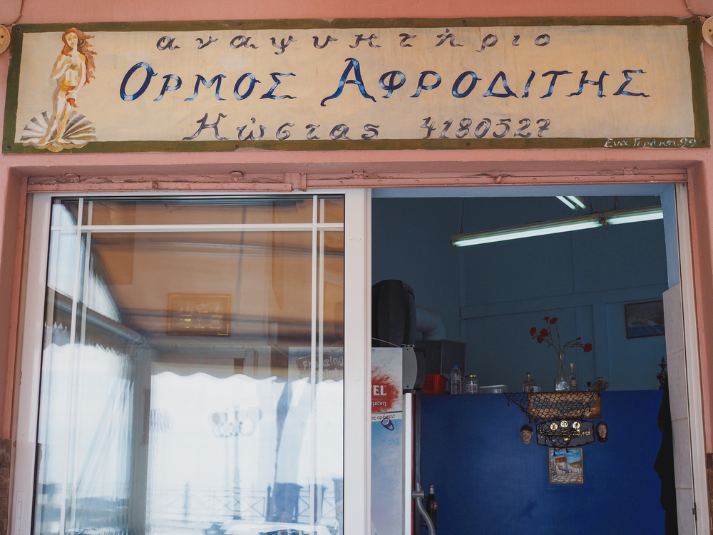 athens-greece-photo-diary-3-08