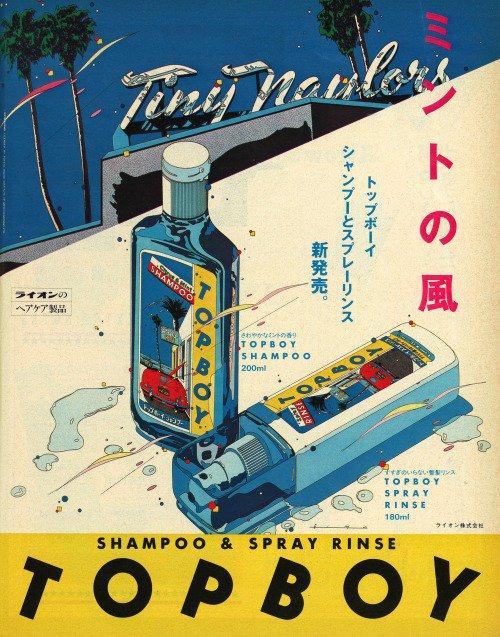 Japanese advert for Topboy shampoo.