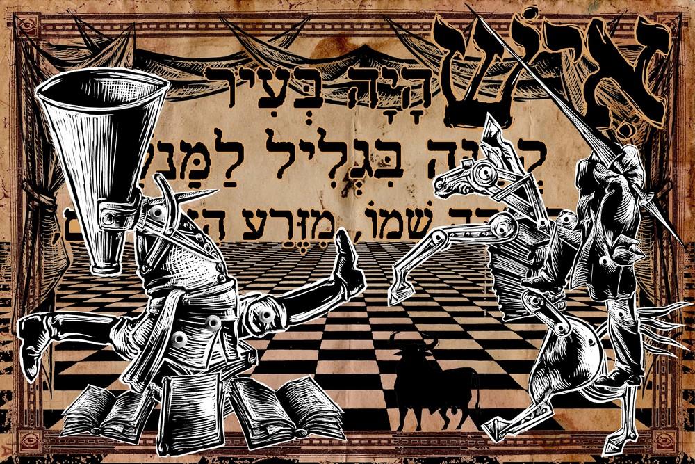 Hebrew DQ.jpg