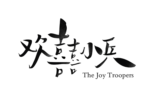 the joy troopers