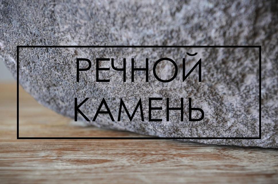 реч камень фу фу.jpg
