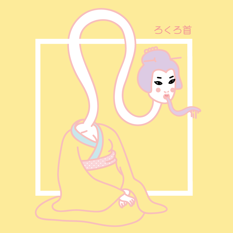 el rokurokubi es un yōkai que se encuentra en el folclore japonés. Durante el día parecen seres humanos normales, pero por la noche adquieren la habilidad de estirar su cuello a grandes longitudes como una serpiente. También puede cambiar su rostro al de un espantoso oni (ogro japonés), para asustar más a los mortales. //  patricia piña // 146 minutos.