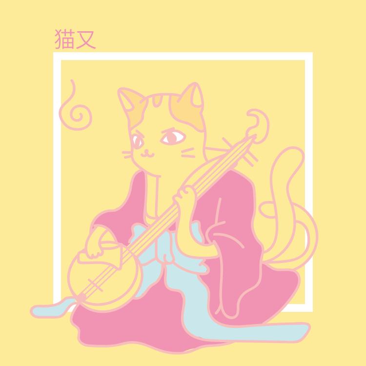 un nekomata (猫又, literalmete gato bifurcado) es un gato de habilidades sobrenaturales perteneciente al folclore japonés. El nekomata es una variación del bakeneko (化け猫), que surge cuando a un gato doméstico se le comienza a bifurcar la cola //  patricia piña // 47 minutos.