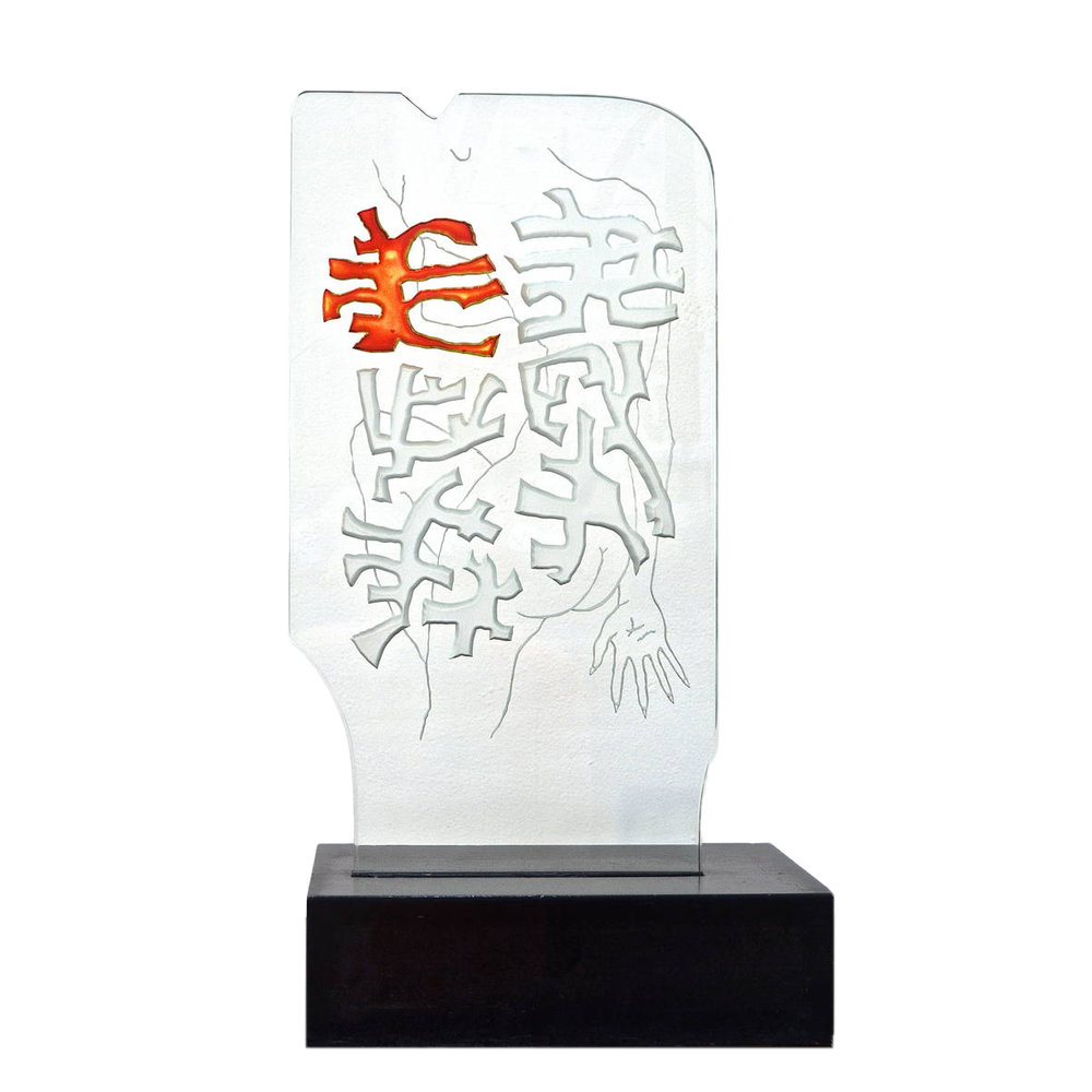 Robert Willson  Glass Sculpture $4,500
