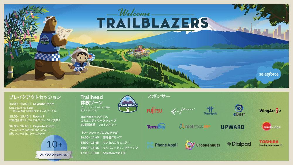 Trailhead Live Tokyo.008.jpeg