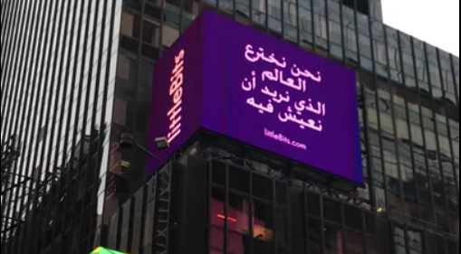 TIMES SQUARE BILLBOARD - A statement for equality in the middle of the Trump administration's immigration ban.