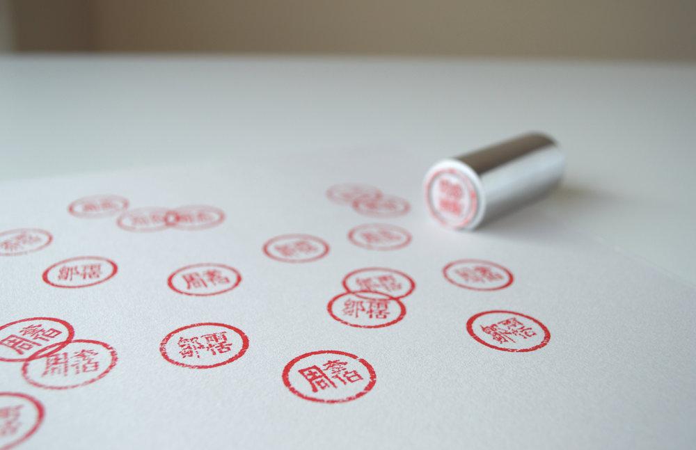 Seal Stamp - 7.jpg