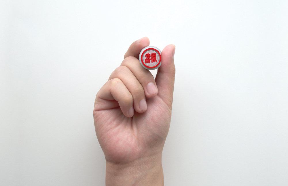 Seal Stamp - 4.jpg