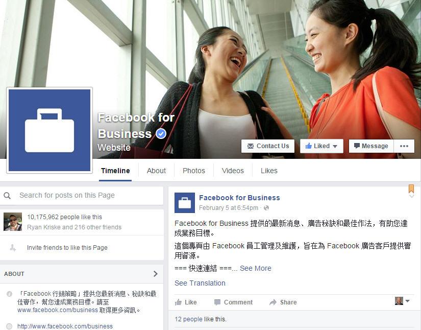 fb-china.jpg