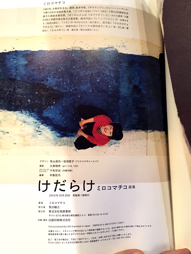 Another great children's book (from Japan, it seems). I don't have the info on this one in English, sorry about that!