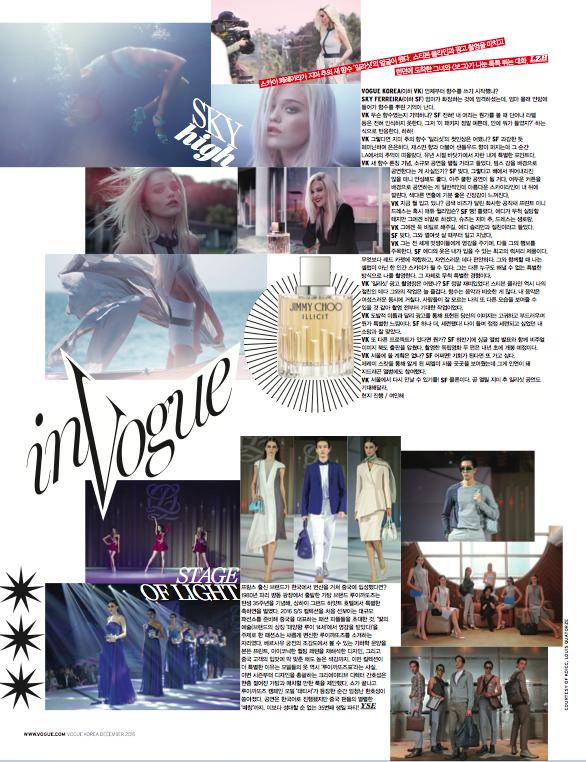 2015 12DEC_Vogue Korea 072p VA-IN VOGUE