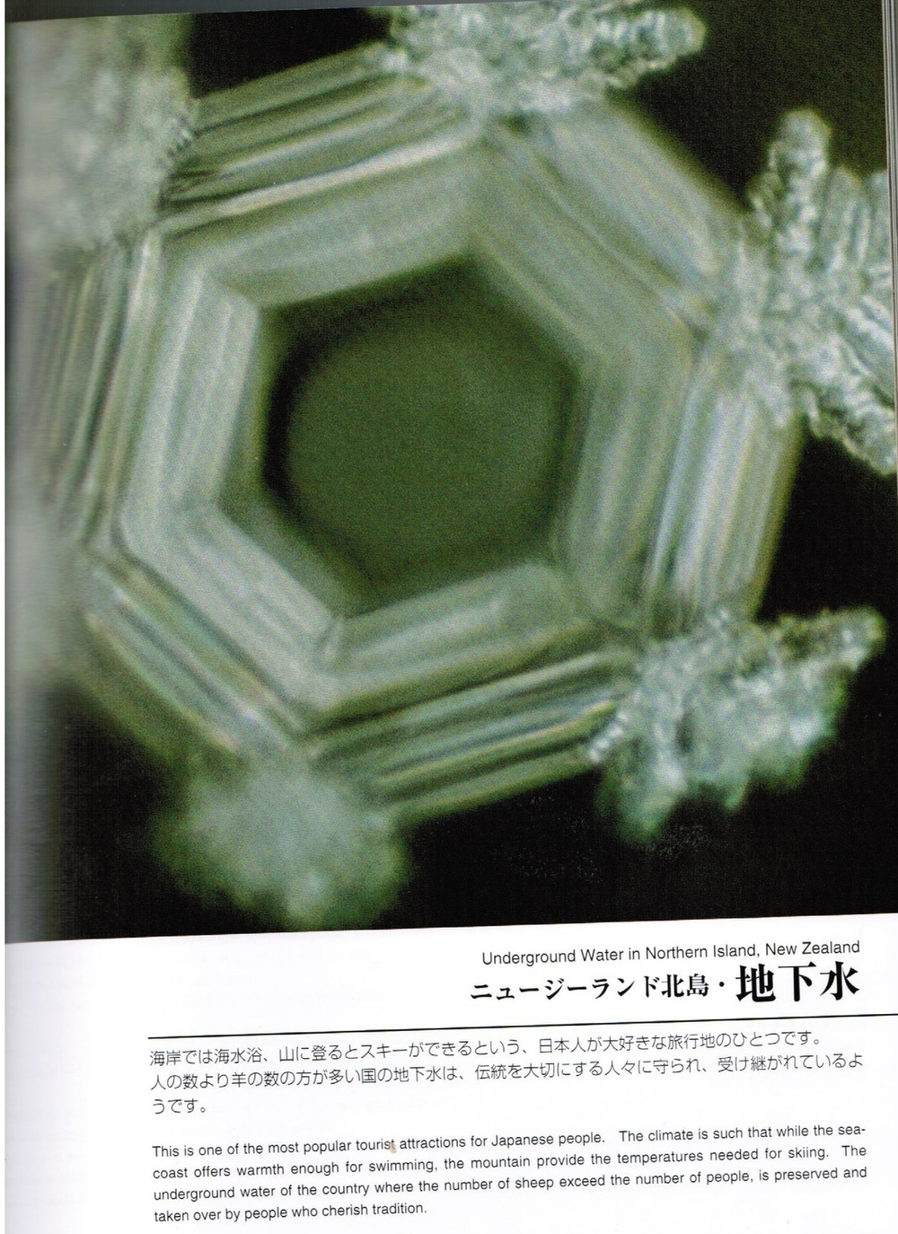 Dr Emoto crystal grd water nth is NZ 001.jpg