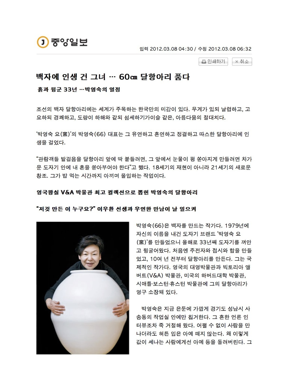 2012.seoul.newspaper.press copy.jpg