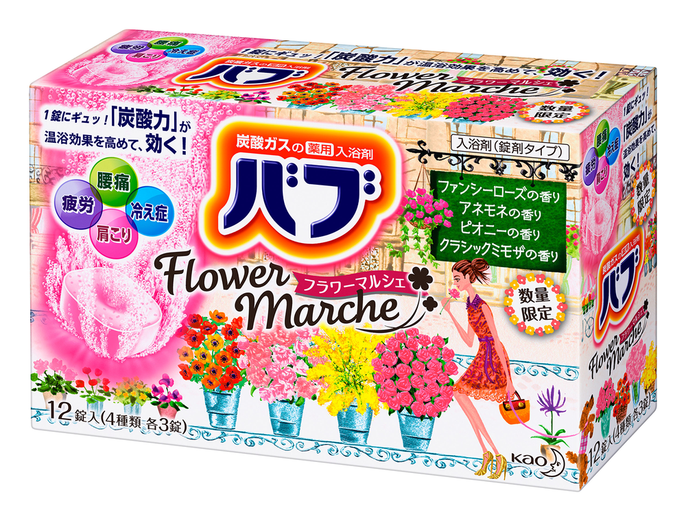"Masaki Ryo / Kao Babu Special Edition ""Flower Marche"" Assortment"